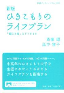 新版「ひきこもりのライフプラン」